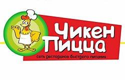 Чикен-Пицца в Вязьме открывается 10 декабря