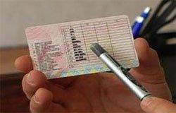 Как заменить водительские права в МФЦ