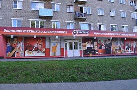 Магазин Эксперт Вязьма