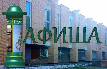 Афиша ДК Московский на конец декабря