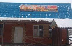 Кафе Огни Баку открылось в Андрейково