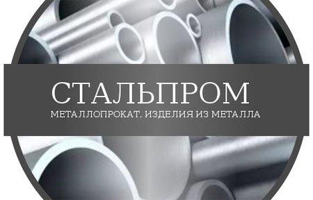 Стальпром Вязьма
