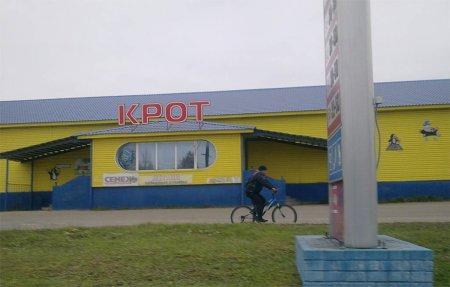 Вязьма магазин Крот
