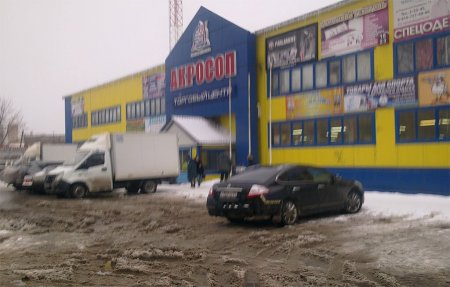 ООО «АКРОСОП» Вязьма