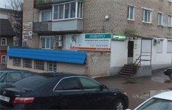 Медицинский центр Инвитро Вязьма