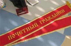 Почетные граждане и звание почетный гражданин