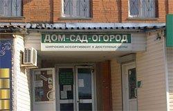 Магазин Дом сад огород Вязьма