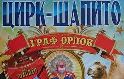 Цирк шапито Граф Орлов в Вязьме