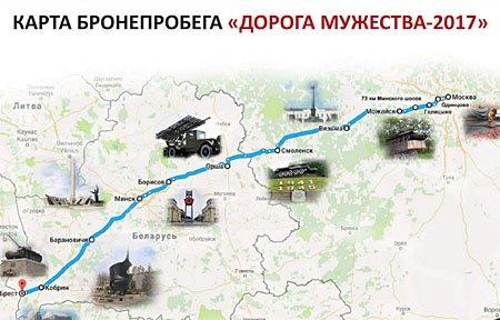 Через Вязьму пройдет первый в России бронепробег