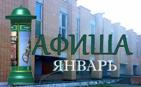 Афиша ДК Московский на январь 2017