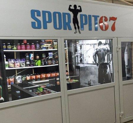 Вязьма спортивное питание