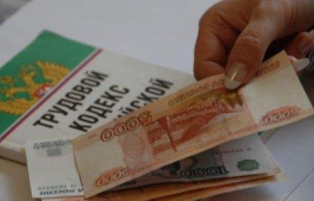 Директор вяземского предприятия не выплатил работникам 7 миллионов