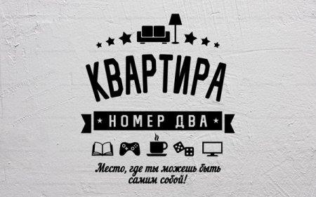 """Антикафе в Вязьме """"Квартира номер два"""""""