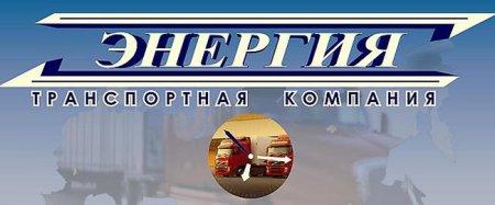 Транспортная компания ЭНЕРГИЯ открылась в Вязьме