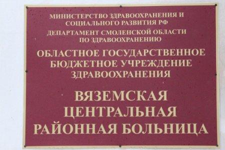 Вязьма ЦРБ