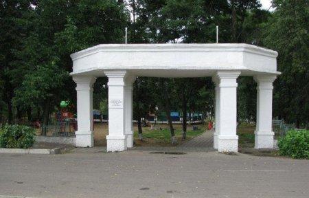 Центральный парк Вязьма