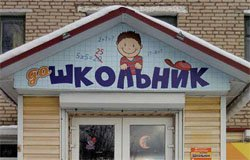 Товары для детей - магазин Дошкольник Вязьма