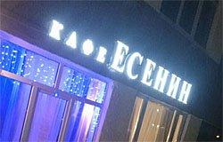 Кафе Есенин Вязьма