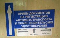 График работы МРЭО ГИБДД в праздничные дни