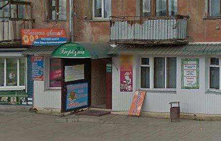 Магазин Березка Вязьма