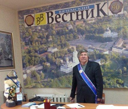 Вяземский Вестник