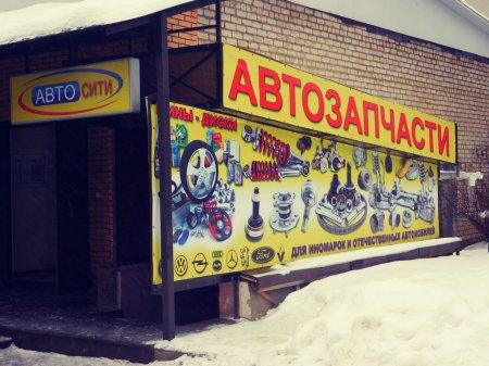 Автозапчасти Вязьма - магазин Авто Сити