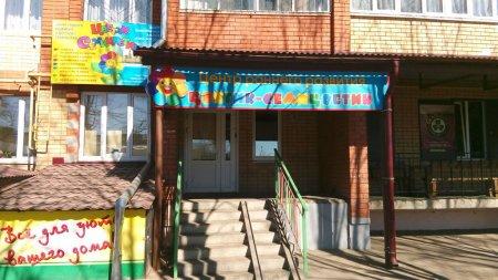"""Вязьма. Центр иностранных языков """"Cool School"""""""