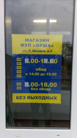 Магазин Орша Вязьма