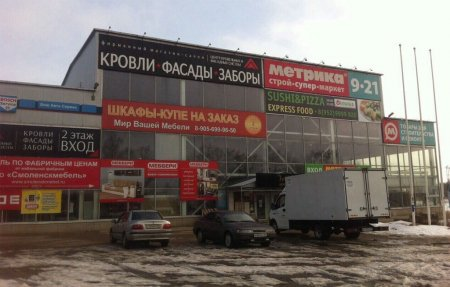 Светофор магазин низких цен идет в Вязьму
