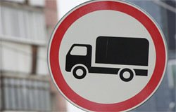 С 9 марта в Вязьме закрывают дороги для большегрузов