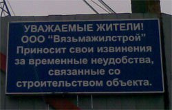 ООО «Вязьмажилстрой» Вязьма
