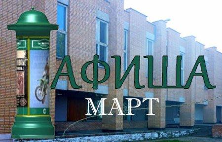 Афиша ДК Московский на март