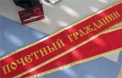 Кандидаты на присвоение звания Почетный гражданин города Вязьма 2017
