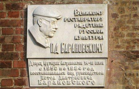 Петр Дмитриевич Барановский