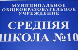 Школа № 10 Вязьма