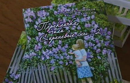 Памяти Раисы Ипатовой А. Клименков и В. Королёв выпустили книгу