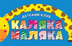 Детский клуб Каляка Маляка Вязьма