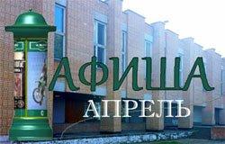 Афиша ДК Московский апрель