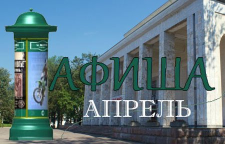 Афиша ДК Центральный апрель
