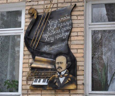Вязьма музыкальная школа