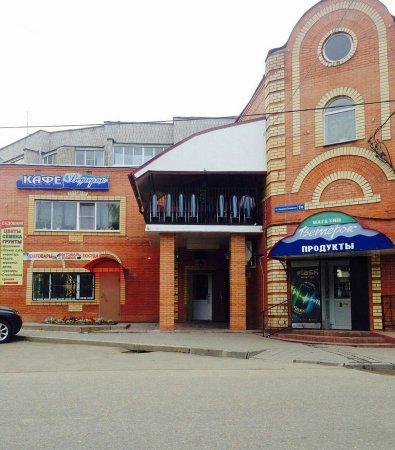 Бар-ресторан Ветерок Вязьма