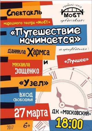 27 марта спектакль Народного театра Мост