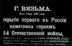 История первого в России памятника героям Первой Мировой войны в Вязьме