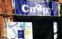 Магазин Вязьма Спорт
