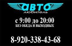 Магазин Автолюбитель Вязьма