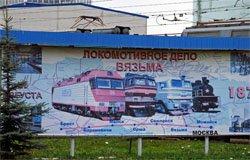 Локомотивное депо Вязьма