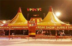 Цирк шапито КРОКУС с 5 по 7 мая в Вязьме
