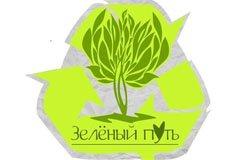 «Зеленый путь» Вязьма