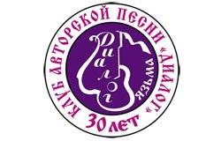 Афиша мероприятий клуба авторской песни ДИАЛОГ