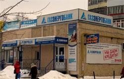 Газэнергобанк Вязьма
